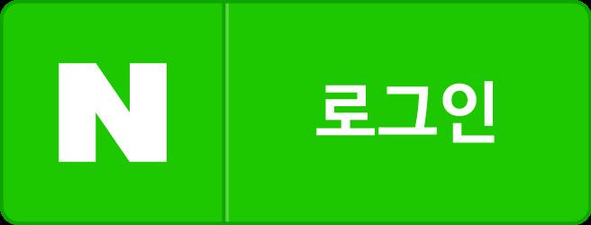 김짤닷컴 네이버 로그인_Green.PNG